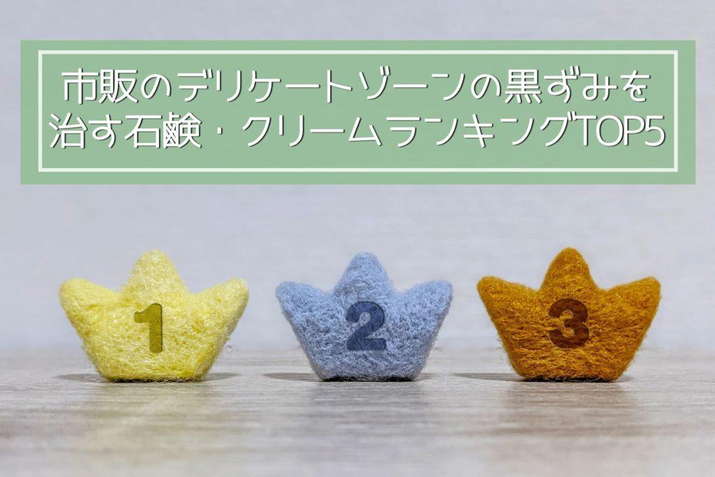 市販のデリケートゾーンの黒ずみを治す石鹸・クリームランキングTOP5